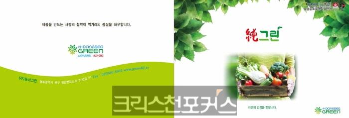 [탐방] 주)동서그린, 김주영 대표이사