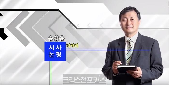 시사논평/사회법정패소자, 박총회장 총대2년 정직
