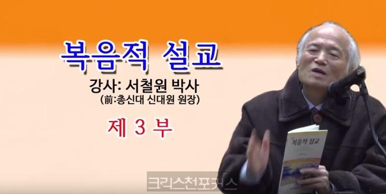 서광주노회목회자세미나,서철원박사복음적설교(3)