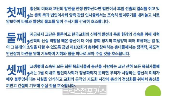 교갱협, 총신정상화를 위한 긴급 호소문 발표