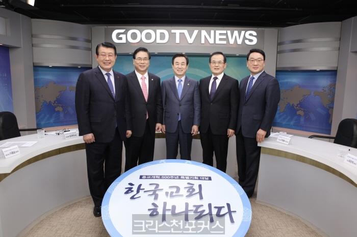 GOODTV 특집대담 '한국교회 하나되다' 23일 방송