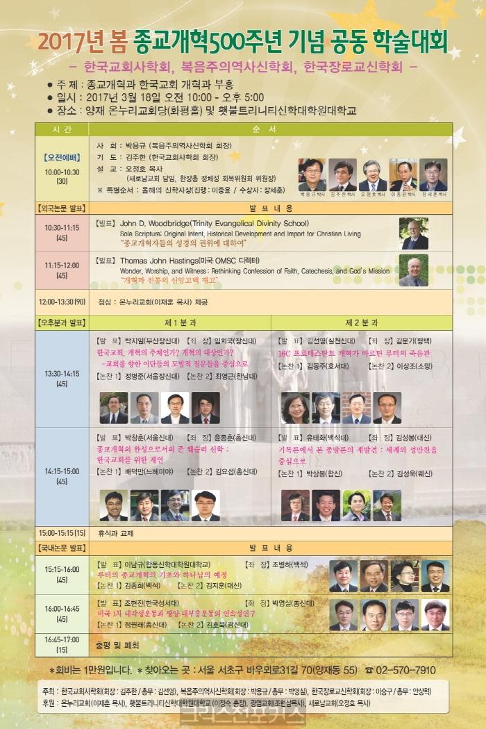 2017년 봄 종교개혁500주년기념공동학술대회열린다