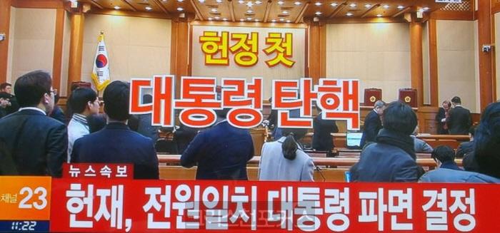 속보/헌법재판소전원일치대통령파면,탄핵결정