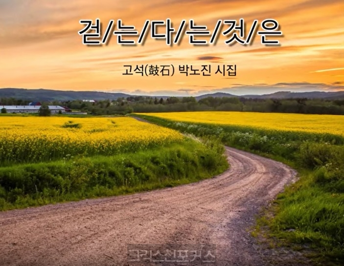박노진 시집 '걷는다는 것은' 시 낭송 영상 화제