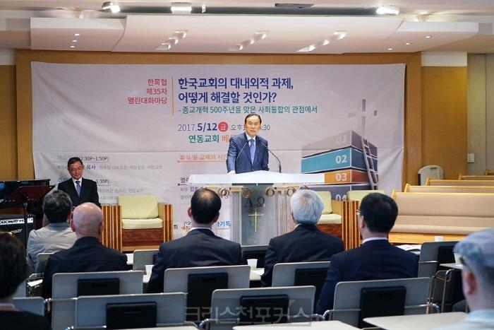 한국교회 대내외적 과제, 어떻게 해결할 것인가?