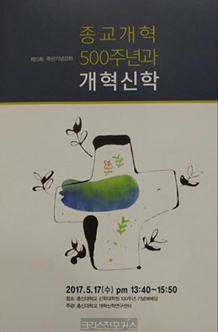 총신대,죽산기념강좌[종교개혁500주년과개혁신학]