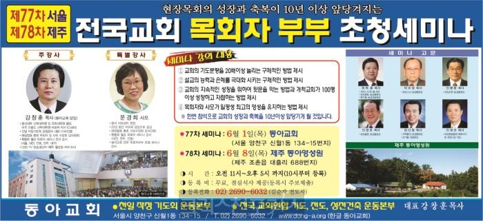 전국교회 목회자 부부초청 무료세미나 개최한다