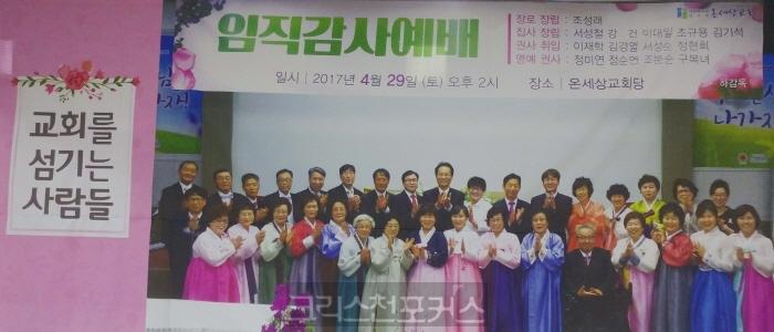 박노진목사,고난통해생명의설교자·시인으로 변신