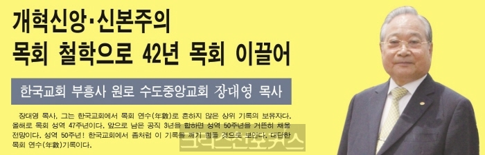인터뷰/ 수도중앙교회 장대영 목사