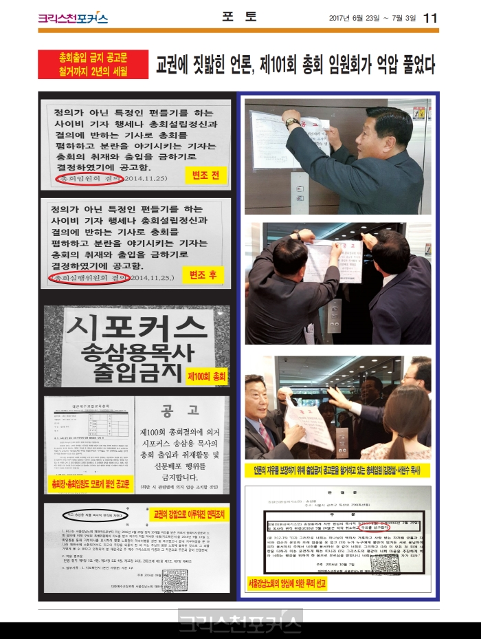 대한민국을 변화시킨 언론의 힘 & 크포의 사명