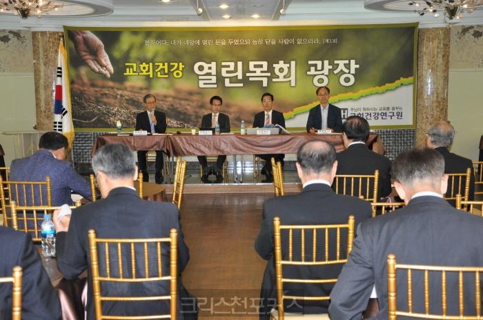 한국교회건강연구원, '바람직한 지도력 승계'를 고민하다