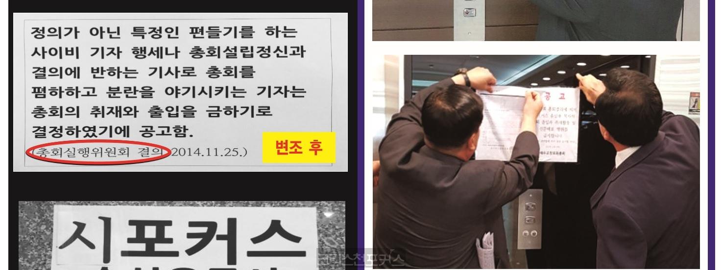 논평/ 언론(표현) 자유 제한한 백·박 책임 가볍지 않아