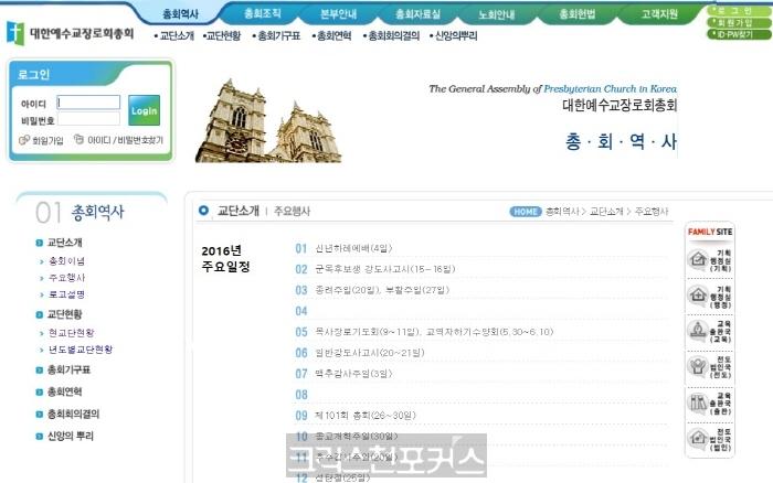 총회 홈페이지 2016년 일정, 행정 시스템 심각한 수준