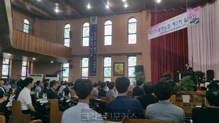 충청노회를 대표하는 김영우 목사 공직정지결의
