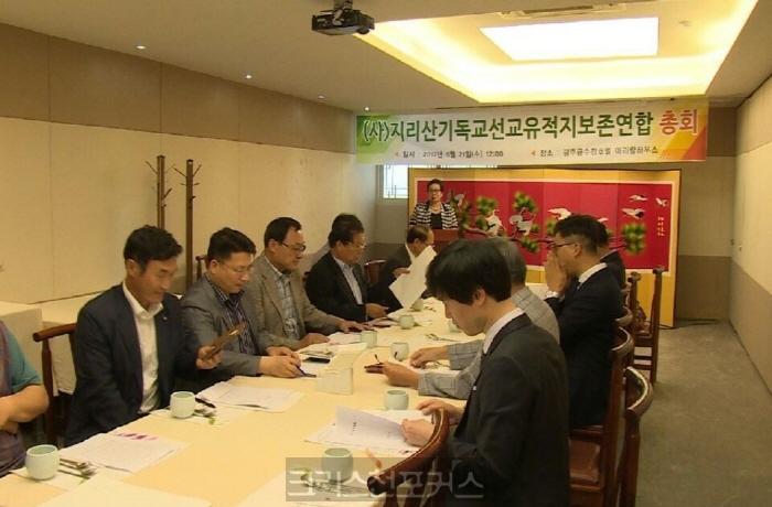 지리산 선교 유적지 보존 연합 임시총회 열려