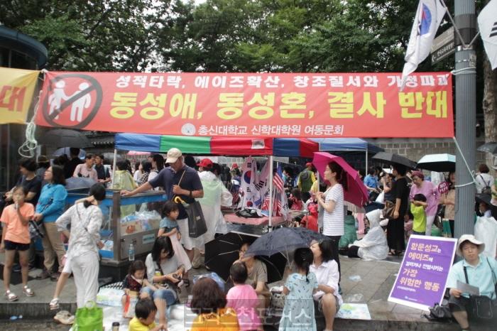 한국교회와시민단체,동성애퀴어축제반대국민대회개최