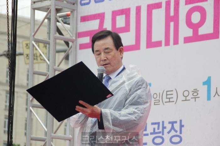 김선규총회장,동성애퀴어축제반대국민대회대회사