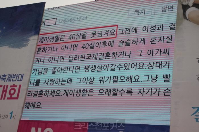국가인권위원회의 동성애퀴어축제 공식참여 논란