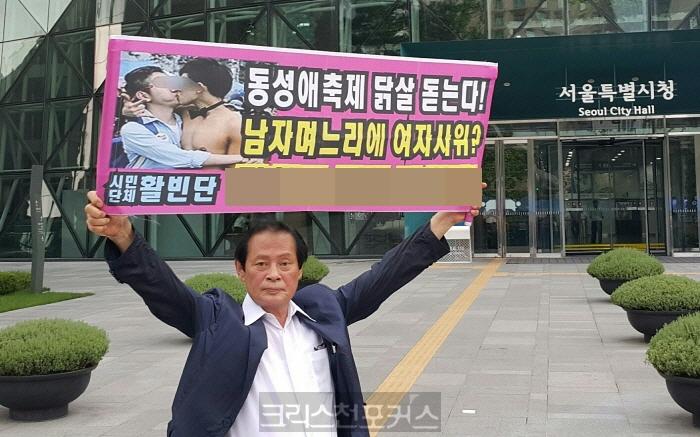 활빈단홍정식대표일인시위,동성애는 죄악 비판