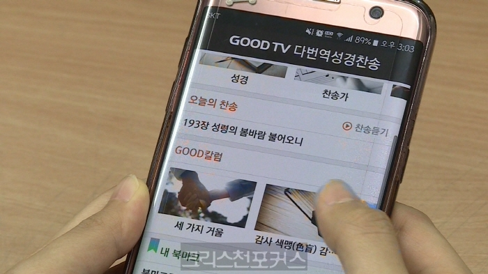 GOODTV '다번역성경찬송' 앱 확 달라졌어요