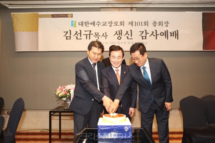 포토/ 김선규 총회장 생신 감사예배