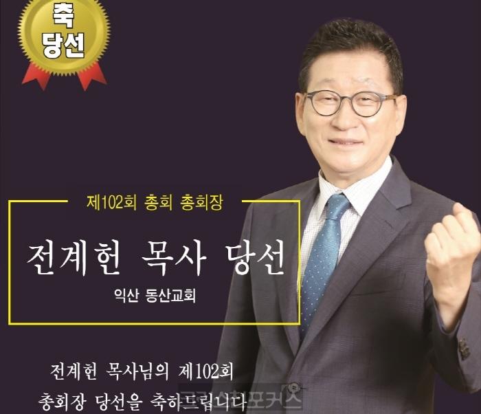 [포토]예장합동 제102회 총회장 전계헌목사 당선 축하