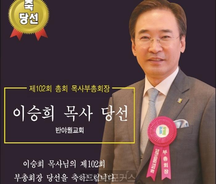 [포토] 제102회 부총회장 이승희 목사 당선 축하