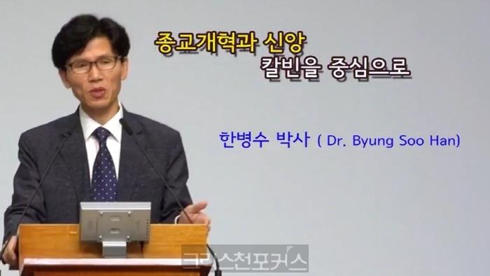 [크포TV] 한병수 박사, 종교개혁과 신앙