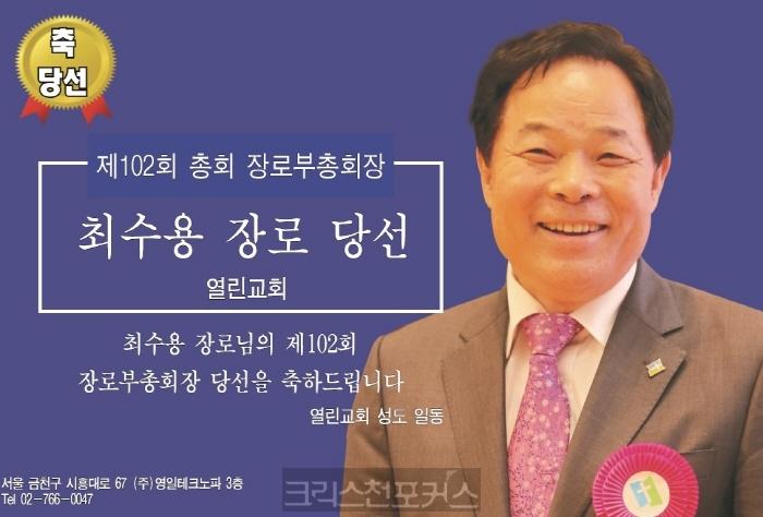 제102회 부총회장 최수용 장로 당선 축하