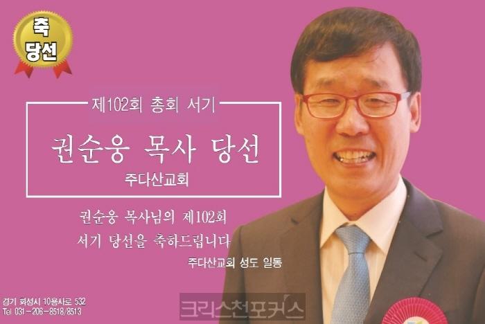 제102회 총회 서기 권순웅 목사 당선 축하
