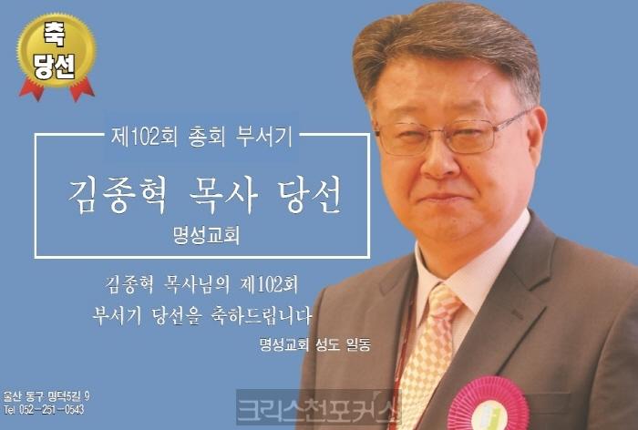 [포토] 제102회 총회 부서기 김종혁목사 당선축하