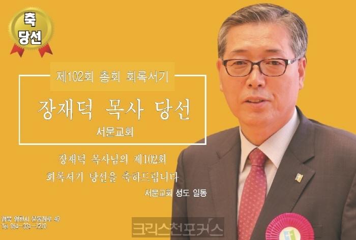 [포토]제102회 총회회록서기 장재덕목사 당선축하