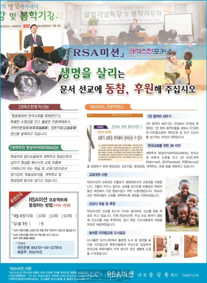 RSA미션 대표 송삼용,월 1만원으로 한 생명 살린다