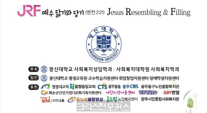 광신대 사회복지상담학과 축제 예수닮기와 담기
