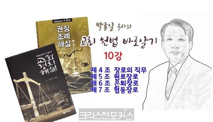 [크포TV] 박종일목사의 교회헌법 바로 알기(10강)