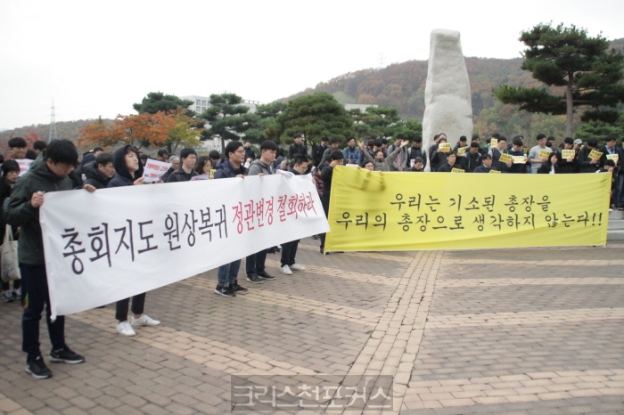 [포토] 총신대신대원전경 & 성난시위현장