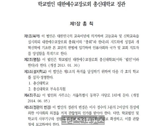 [분석3] 총회측의 실책 추적, 가짜 정관까지 유포해