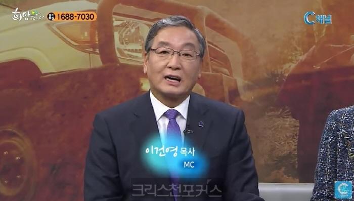 이건영 목사, C채널 희망터치 프로 MC로 변신