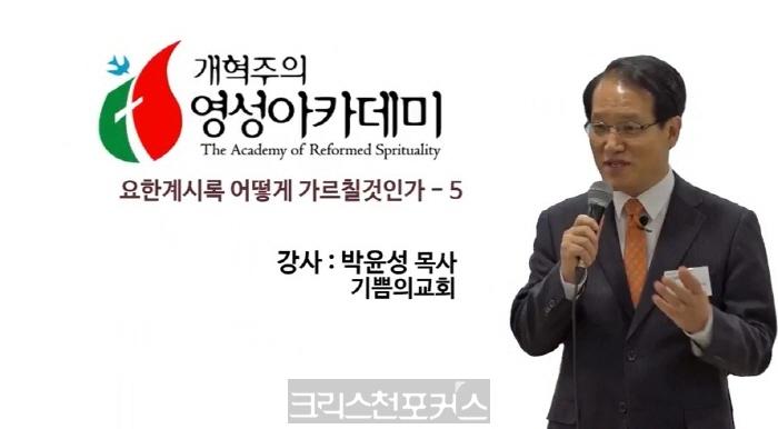 [크포TV]박윤성 목사,요한계시록어떻게가르칠까5