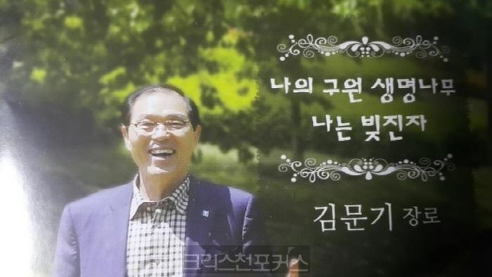 김문기 장로, 복음성가 가수로 변신 가는 곳마다 감동 선사해