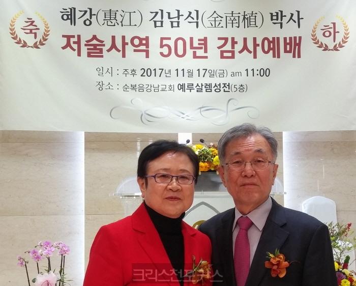 혜강 김남식 박사 저술 사역 50주년 큰 귀감 남겨
