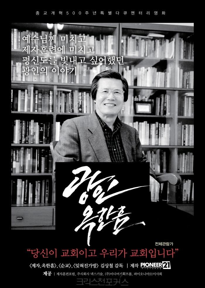 김상철 감독 영화 [광인 옥한흠] 시사회 열어