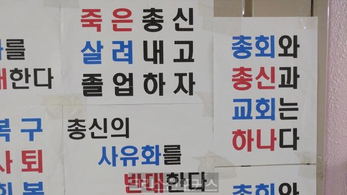 [포토] 총신대 신대원 신입생 합격자 발표 지연