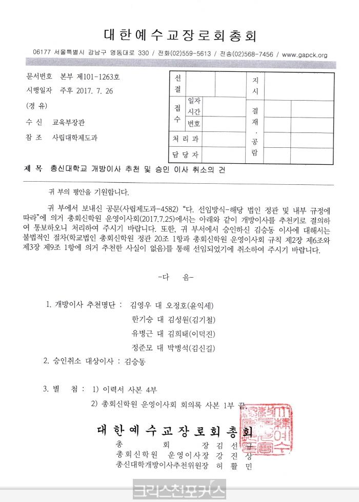 [분석12] 총신대 제7대 총장 선임 과정의 진실과 대안