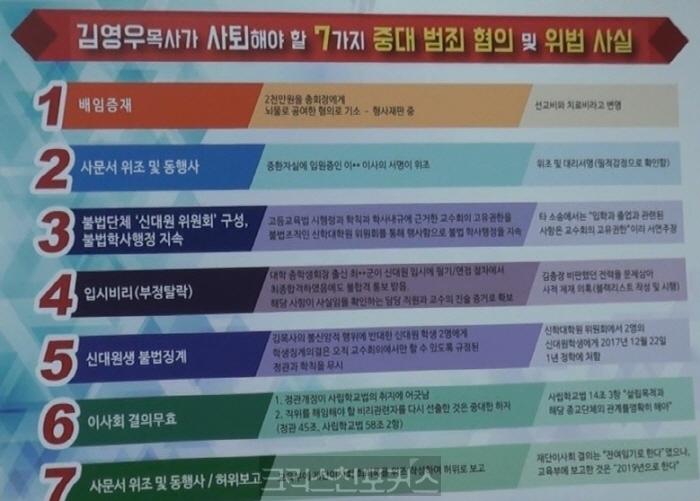 총회 실행위원회 총신대 사태 관련 보고 실황