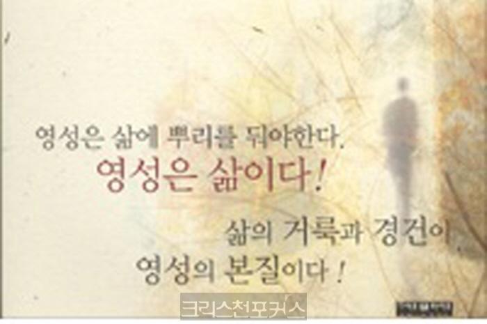 [발행인칼럼] 송삼용 목사, 영성은 삶이다