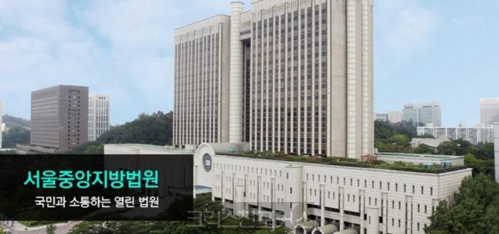 법원, 총신대신대원 합격자발표금지 가처분 각하 처분