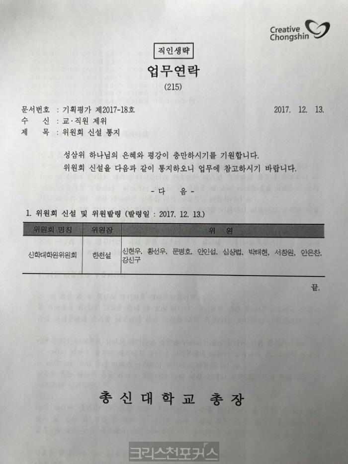 총회,[신학대학원 위원회]소속교수어떻게처리할까?