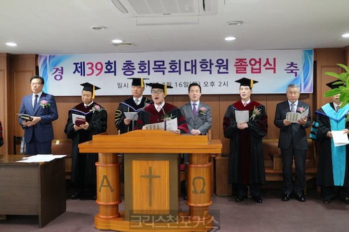 총회목회대학원, 원장도 모르게 개강예배 '항명사태' 파문