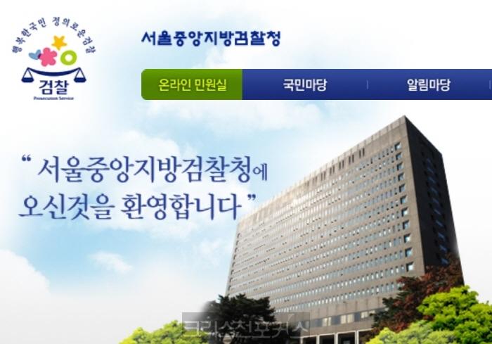 검찰,김영우총장[횡령배임수재증재]고발건 각하 처분
